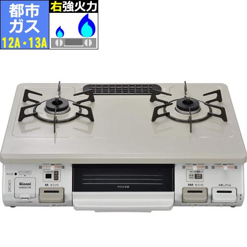 【長期保証付】リンナイ KGM640CTBER-13A(都市ガス 12A・13A用) ガステーブル 右強火力