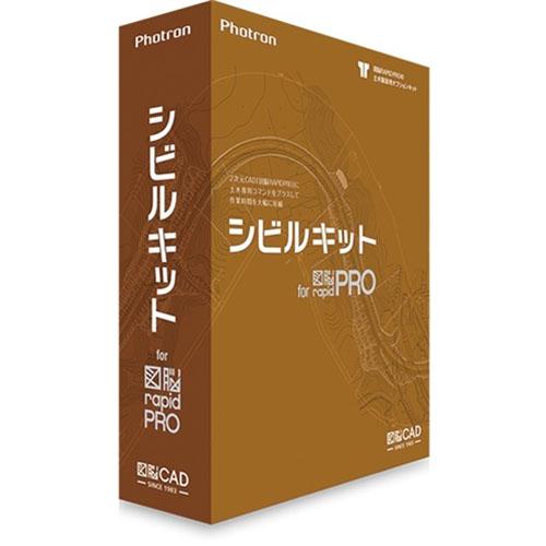 フォトロン シビルキット for 図脳RAPIDPRO Win