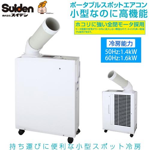 スイデン SS-16MXW-1(白色) ポータブルスポットエアコン SS16MXW1ひんやり 熱対策 アイス 冷感 保冷 冷却 熱中症 涼しい クール 冷気