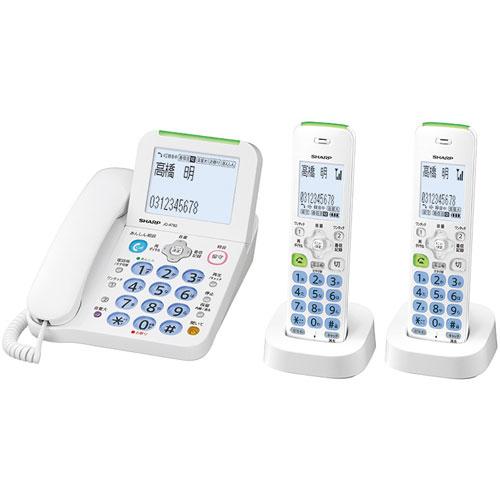 【長期保証付】シャープ JD-AT82CW(ホワイト) デジタルコードレス電話機 子機2台