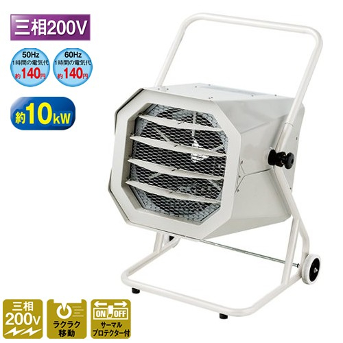 ナカトミ TEH-100 電気ファンヒーター 業務用