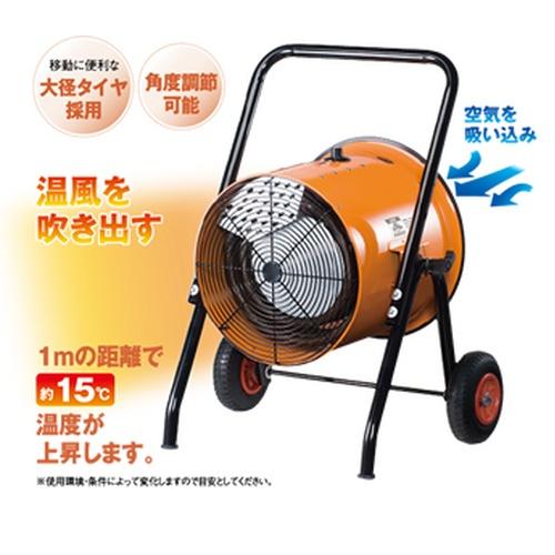 ナカトミ ISH-10KT 電気ファンヒーター 循環型温風送風機 業務用