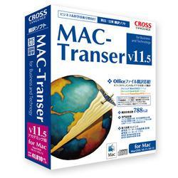 クロスランゲージ MAC-Transer V11.5 アカデミック版