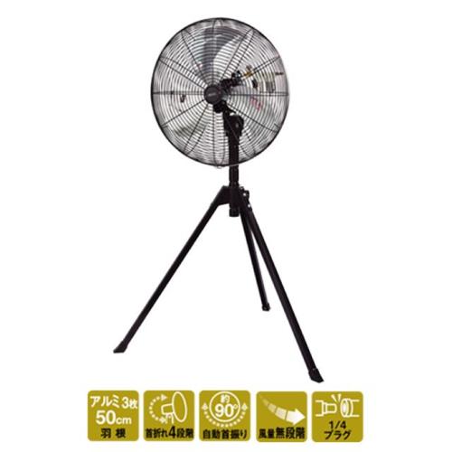 ナカトミ AF-50S 50cmエアーファンスタンド式 扇風機 AF50Sひんやり 熱対策 アイス 冷感 保冷 冷却 熱中症 涼しい クール 冷気