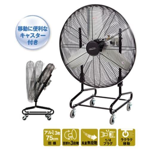 【長期保証付】ナカトミ AF-75F 75cmエアーファンフロア式 扇風機 AF75Fひんやり 熱対策 アイス 冷感 保冷 冷却 熱中症 涼しい クール 冷気