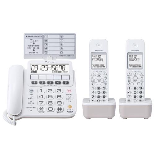 【長期保証付】パイオニア TF-SE16W(W) デジタルコードレス留守番電話機 子機2台