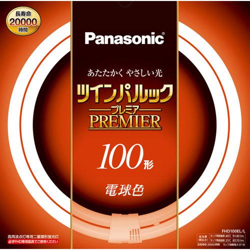 在庫あり 割り引き 14時までの注文で当日出荷可能 パナソニック 卓越 FHD100ELL ツインパルックプレミア 100形 電球色