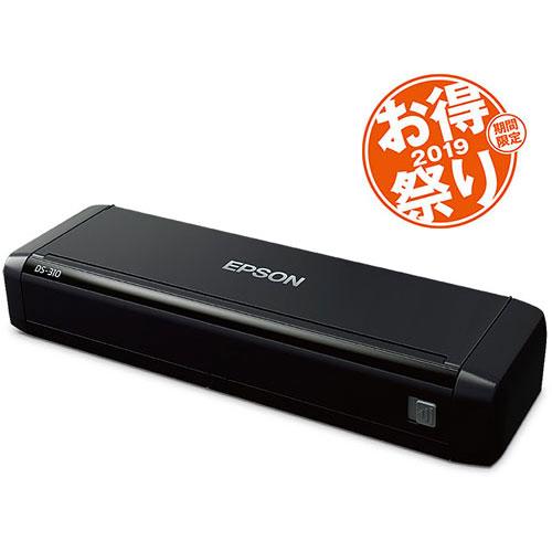 エプソン DS-310C0 A4コンパクト シートフィードスキャナー お得祭り2019
