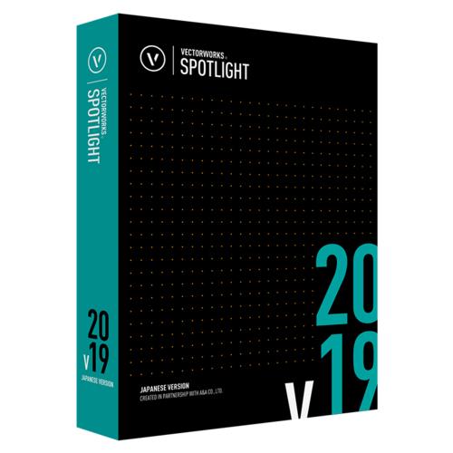 エーアンドエー Vectorworks Spotlight 2019 スタンドアロン版