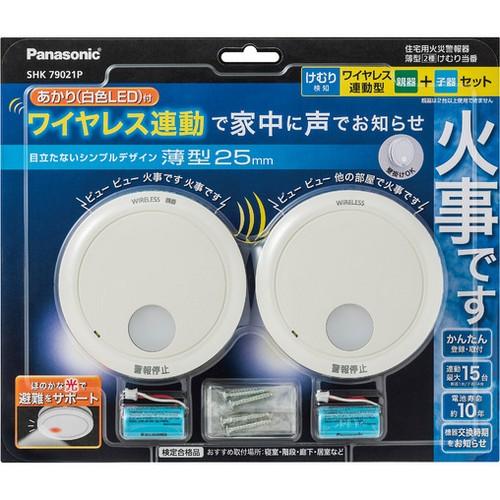 パナソニック SHK79021P けむり当番薄型2種 電池式 ワイヤレス連動親器・子器セット 2台