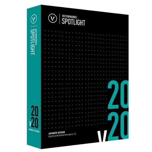 エーアンドエー Vectorworks Spotlight 2020 スタンドアロン版