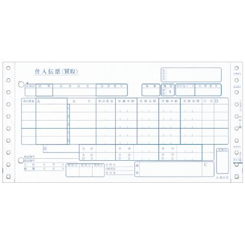 ヒサゴ BP1707 百貨店統一伝票(買取5行) 6P 1000枚綴り 6枚複写 254x127mm(10