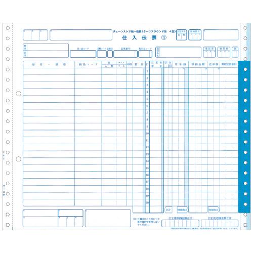 ヒサゴ BP1715 チェーンストア統一伝票(ターンアラウンドIV型) 5P 500枚綴り 5枚複写 500枚入