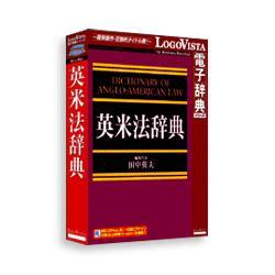 新品 超人気 LOGOVISTA 英米法辞典