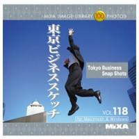 マイザ MIXA Image Library Vol.118「東京ビジネススケッチ」