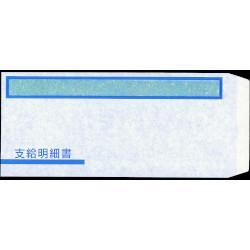 オービックビジネスコンサルタント 支給明細書窓付封筒シール付 1000枚入