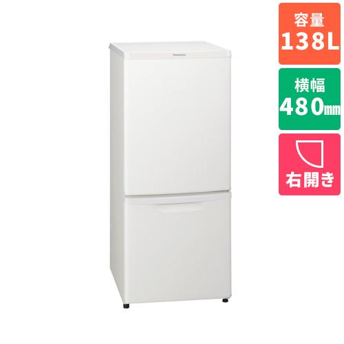 【設置】パナソニック NR-B14DW-W(マットバニラホワイト) 2ドア冷蔵庫 右開き 138L