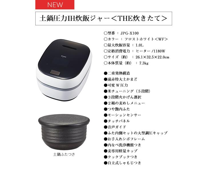 タイガー魔法瓶 TIGER JPG-X100-WF(フロストホワイト) GX(グランエックス) THE炊きたて 土鍋圧力IH炊飯ジャー 5.5合 JPGX100WF