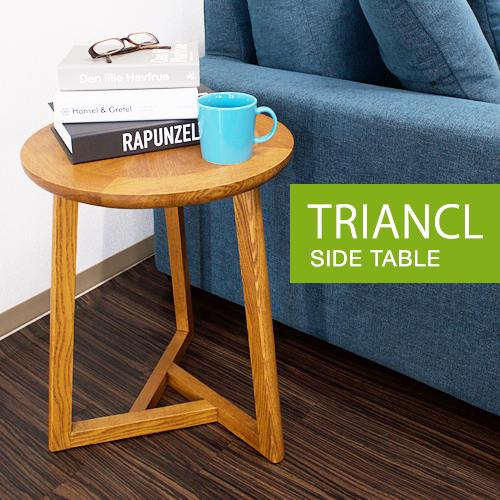 テーブル サイドテーブル 無垢 北欧 ナチュラル モダン 高級 丸テーブル 木製 TRIANCL アッシュ 送料無料