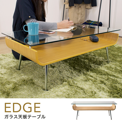 【エントリーでポイント10倍】【送料無料】 センターテーブル ガラステーブル テーブル 木製 モダン 高級 ナチュラル ガラス製 ローテーブル スタイリッシュ おしゃれ 96 EDGE