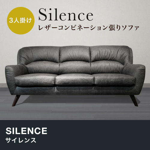 総本革モダンリビングソファSilenceサイレンス3人掛け
