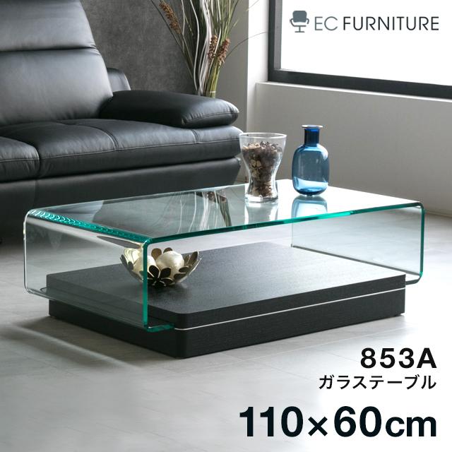 テーブル センターテーブル リビングテーブル ガラステーブル ローテーブル モダン 北欧 高級 収納 ブラック ガラス 110 クリアガラス おしゃれ ホテル 応接 HOBANG 853A 送料無料 組立設置付き