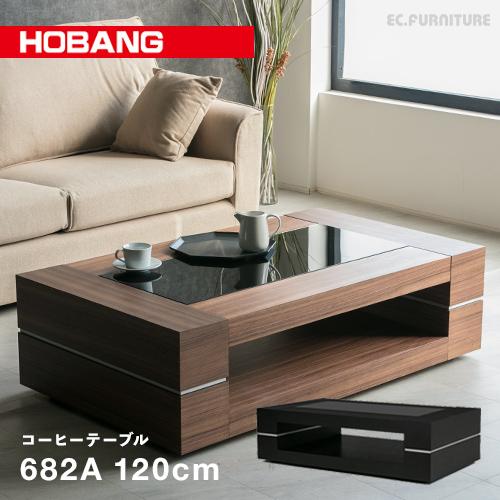 テーブル センターテーブル リビングテーブル ガラステーブル 木製 モダン 北欧 高級 ウォールナット ブラウン ブラック ローテーブル HOBANG 682A おしゃれ 120 送料無料