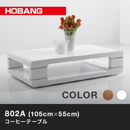 【エントリーでポイント10倍】【送料無料】モダン テーブル 木製 105cm 高級 ウォールナット ホワイトハイグロス ローテーブル ブラウン HOBANG 802A スタイリッシュ