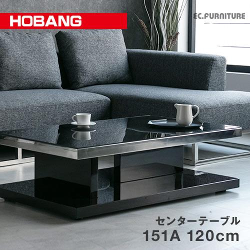 テーブル センターテーブル リビングテーブル 木製 モダン 高級 収納 モノトーン シンプル エボニー スタイリッシュ ブラウン ブラック 120 HOBANG 151A 送料無料