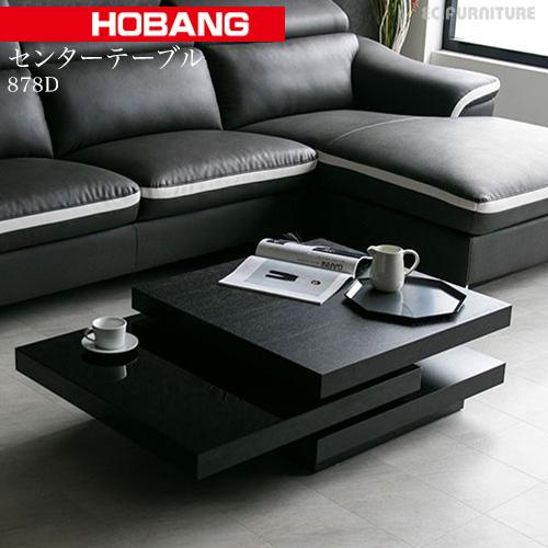 【完成品】 テーブル センターテーブル ローテーブル リビングテーブル 北欧 回転式 105 140 木製 伸縮 伸長式 エクステンション モダン シンプル おしゃれ 高級 HOBANG ブラック 黒 878D 送料無料