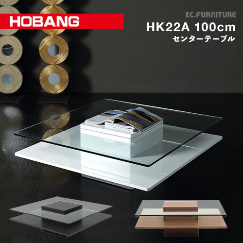 【組立設置付き】テーブル ガラステーブル モダン リビングテーブル センターテーブル 北欧 正方形 100cm 高級 収納 ウォールナット ブラックオーク ローテーブル ブラウン HOBANG スタイリッシュ HK22A 送料無料
