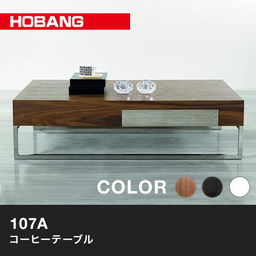【エントリーでポイント10倍】【送料無料】 センターテーブル テーブル 木製 モダン 高級 ウォールナット スタイリッシュ HOBANG 107A ブラウン ブラック ホワイト