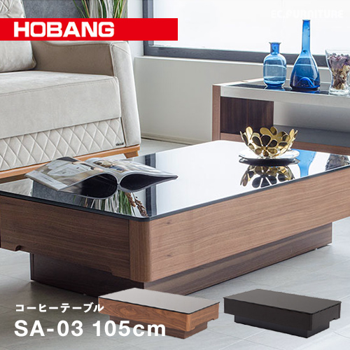 【完成品】テーブル ガラステーブル リビングテーブル モダン 北欧 木製 105cm 高級 引き出し 収納 モノトーン ウォールナット ブラックオーク ローテーブル ブラウン HOBANG SA-03A スタイリッシュ 送料無料