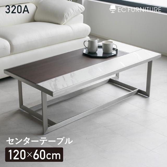 送料無料 開梱設置付き センターテーブル リビングテーブル ローテーブル テーブル 120 大理石柄 セラミック 木製 モダン 高級 ホワイト グレーウォールナット 北欧 おしゃれ HOBANG 320A