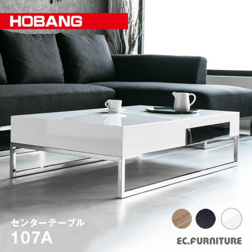 テーブル センターテーブル リビングテーブル 120cm 木製 モダン 北欧 高級 引き出し モノトーン シルバー ウォールナット スタイリッシュ ブラウン ブラック ホワイト HOBANG 107A
