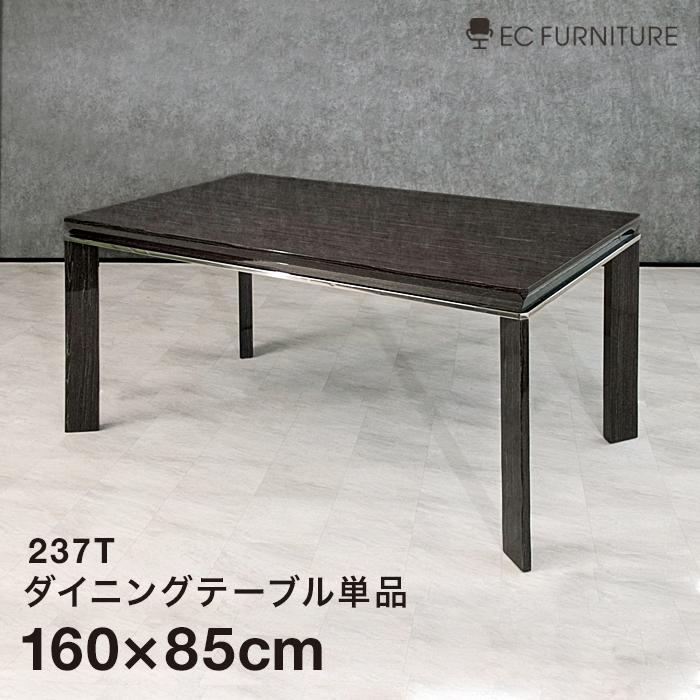 送料無料 組立設置付き ダイニングテーブル ダイニング 無垢材 テーブル 4人掛け モダン 北欧 高級 オーク 木製 スモークオーク おしゃれ 鏡面 4人用 グレー 160 シンプル HOBANG 237T