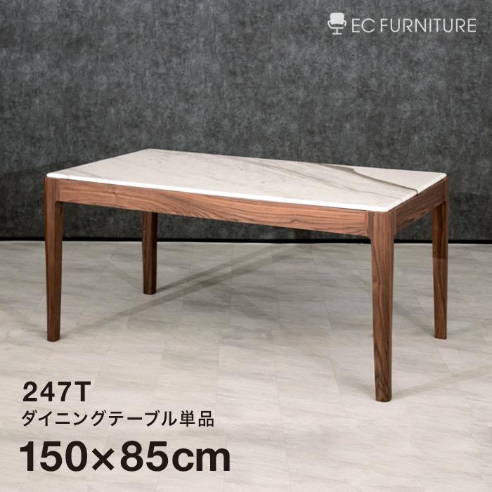 ダイニングテーブル 大理石 ギリシャ 北欧 4人掛け用 モダン 高級 テーブル ウォールナット 木製 白 マーブル おしゃれ 高級 4人用 ブラウン シンプル 150cm HOBANG 247T 送料無料 組立設置付き
