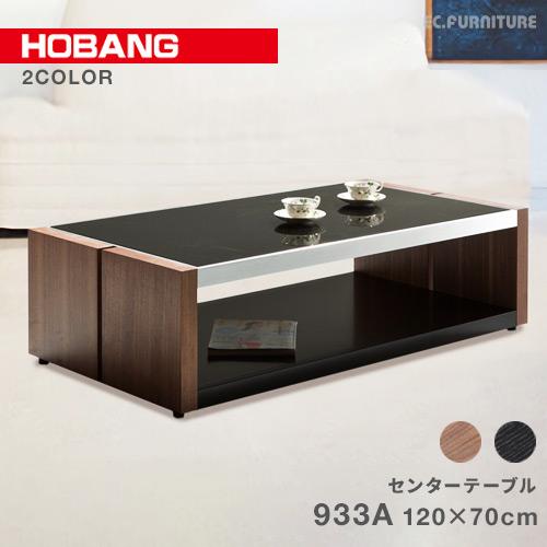 テーブル センターテーブル リビングテーブル ガラステーブル 木製 モダン 北欧 高級 収納 モノトーン ウォールナット ブラック 黒 ローテーブル HOBANG 933A おしゃれ 120cm 送料無料