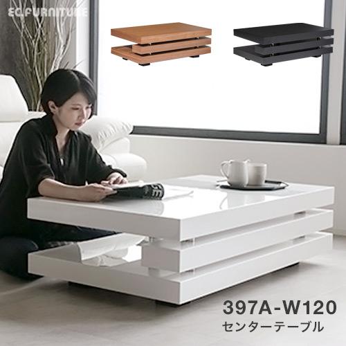 テーブル センターテーブル リビングテーブル 120cm 木製 モダン 北欧 高級 収納 ブラック ブラウン ウォールナット ホワイト ローテーブル HOBANG 397A おしゃれ 送料無料