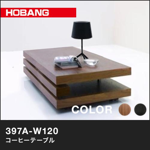 【エントリーでポイント10倍】【送料無料】 センターテーブル テーブル 120cm 木製 モダン 高級 ブラック ブラウン ウォールナット ローテーブル HOBANG 397A おしゃれ