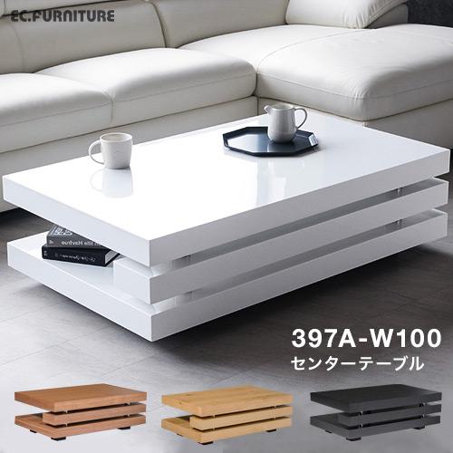 【エントリーでポイント10倍】【送料無料】 センターテーブル テーブル 100 木製 モダン 高級 ブラック ブラウン ナチュラル ホワイト ウォールナット ローテーブル HOBANG おしゃれ 397A 100cm