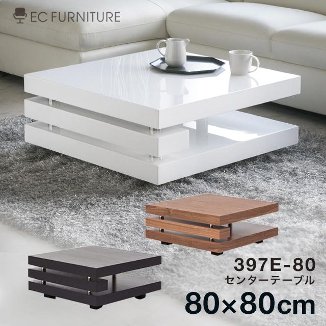 テーブル センターテーブル おしゃれ リビングテーブル ローテーブル 木製 正方形 モダン 北欧 高級 ウォールナット ブラウン ブラック 80cm HOBANG 397E 送料無料