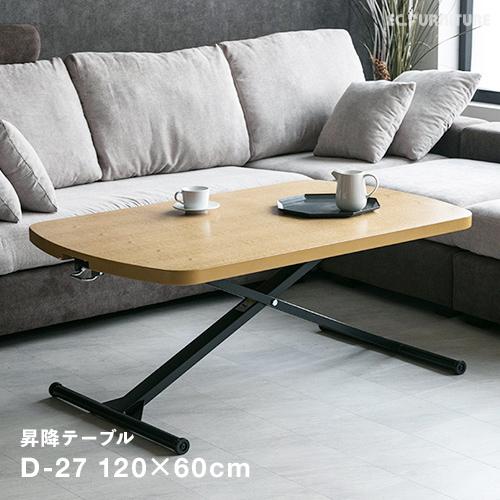 リビングテーブル ローテーブル テーブル 昇降 120cm 長方形 角丸 北欧 高級 ブラウン ホワイト ブラック ウォールナット ハイグロス 鏡面 キャスター付き 無段階調整 おしゃれ 送料無料 D-27 W60