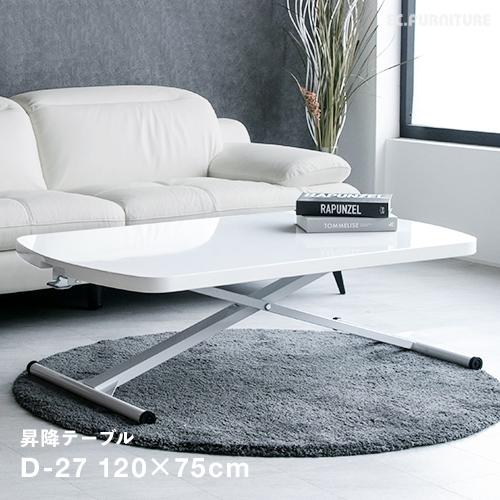 リビングテーブル ローテーブル テーブル 昇降 120cm 長方形 角丸 北欧 高級 ブラウン ホワイト ブラック ウォールナット ハイグロス キャスター付き 無段階調整 おしゃれ 送料無料 D-27 W75