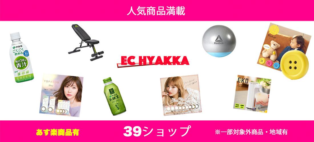EC百貨:幅広いジャンルの商品を取り扱っております。お買い物をお楽しみください。