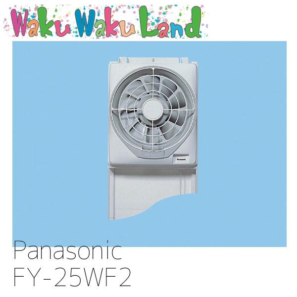 在庫有即納 パナソニック 事務所 送料無料でお届けします 居室用換気扇 FY-25WF2 25cm 居室用 羽根径 排気 オープニング 大放出セール 窓用換気扇