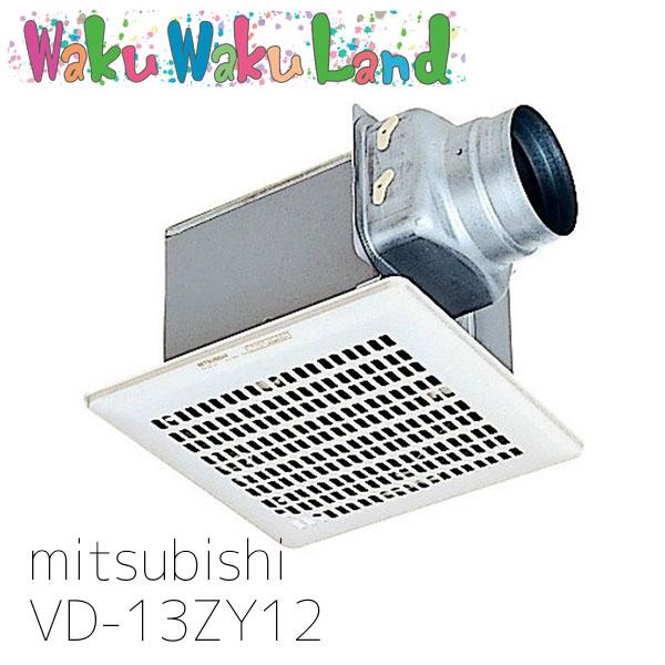新作続 在庫有即納 三菱電機 ダクト用 VD-13ZY12 天井埋込形 金属ボディ 湯沸室用 ACモーター 超美品再入荷品質至上 VD-13ZY9の後継 ミニキッチン