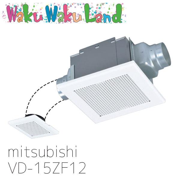 在庫有即納 三菱電機 ダクト用換気扇 VD-15ZF12 VD-15ZF10の後継 ACモーター搭載 商品追加値下げ在庫復活 天井埋込形 激安格安割引情報満載 金属ボディ