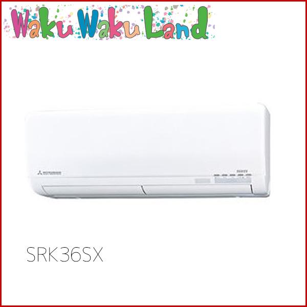 【オープニング 大放出セール】 SRK36SX 三菱重工 ビーバー SXシリーズ 12畳用-季節・空調家電