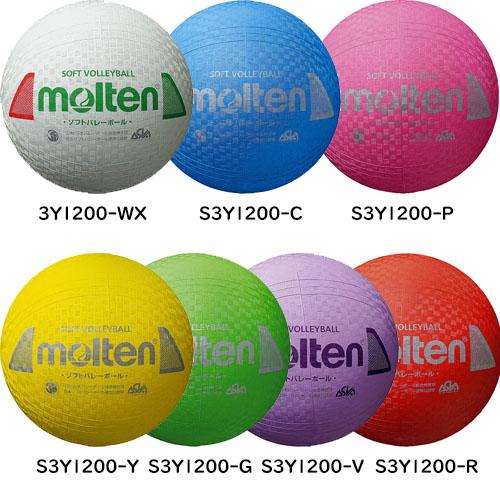 モルテン ソフトバレーボール molten 与え S3Y1200 1500 公式